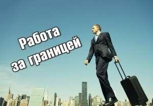 Можно ли работать за границей без знания языка